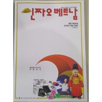 Tạp chí tiếng Hàn Quốc tại Việt Nam